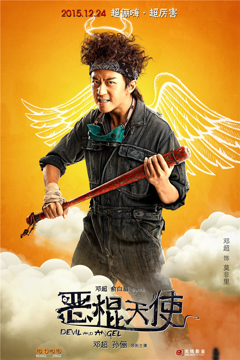 [Movie] Deng Chao And Sun Li To Star In Devil Or Angel ...