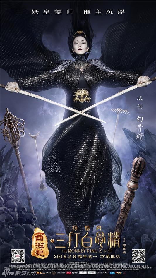 Gong Li as White Bone Demon