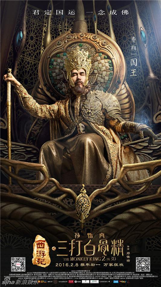 Kris Phillip as Heavenly King
