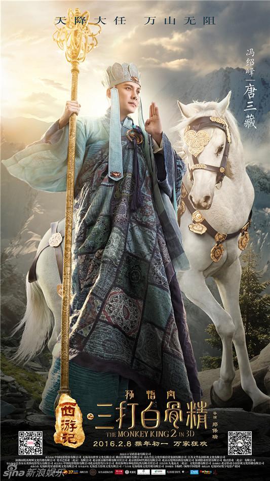 Feng Shaofeng as Monk
