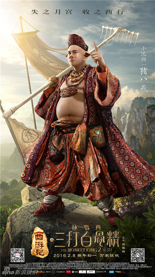 Xiao Shen Yang as Zhu Bajie (!!!)