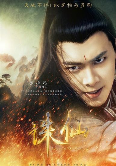 Zhu Xian