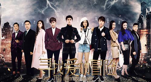 List Chinese Dramas 2016  Cdramadevotee-6638