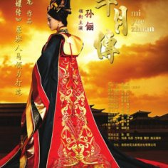 Mi Yue Legend