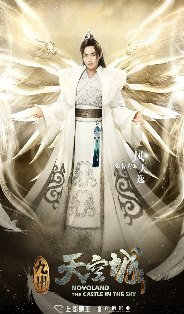 Feng Tianyi played by Zhang Ruoyun!! Hi love the green-bluish eyes he was given. His acting was pretty good also.