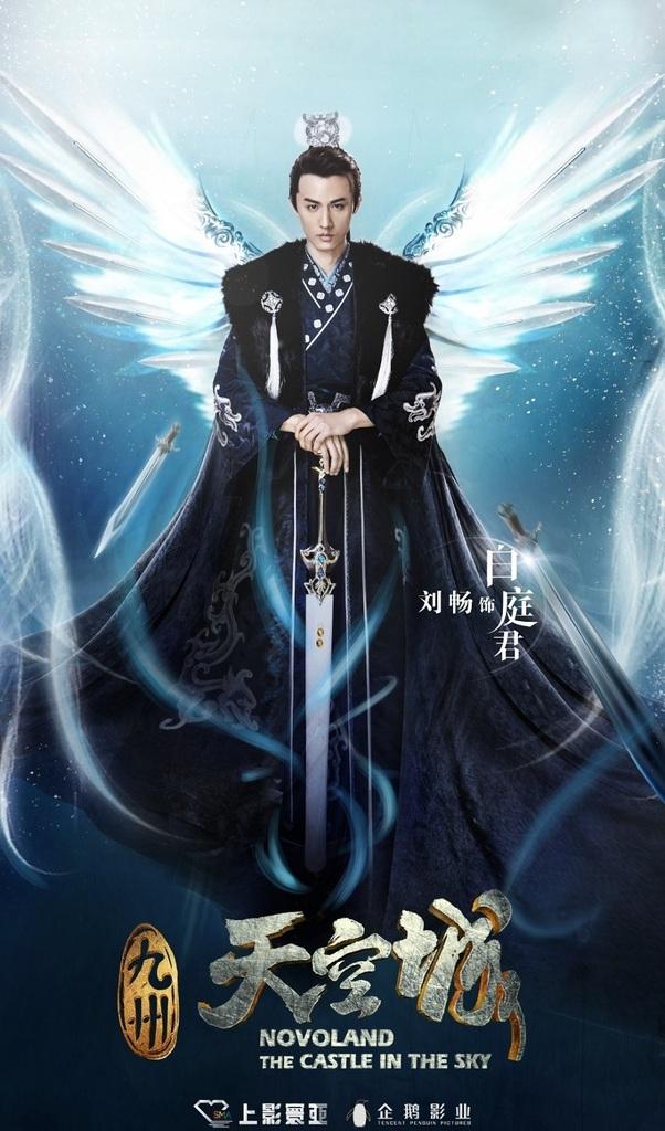 Bai Tingjun played by Liu Chang